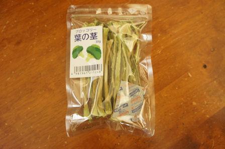 【国産】乾燥ブロッコリーの茎